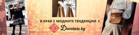 Дамски дрехи от Doroteia BG